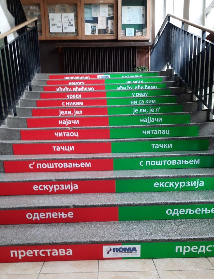 Edukativne stepenice, poklon na početku školske godine